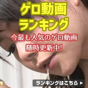 ゲロ動画ランキングTOP100